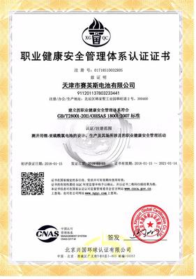 职业健康OHSAS18001